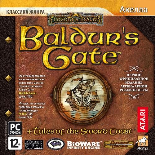 Русская обложка Baldur's Gate