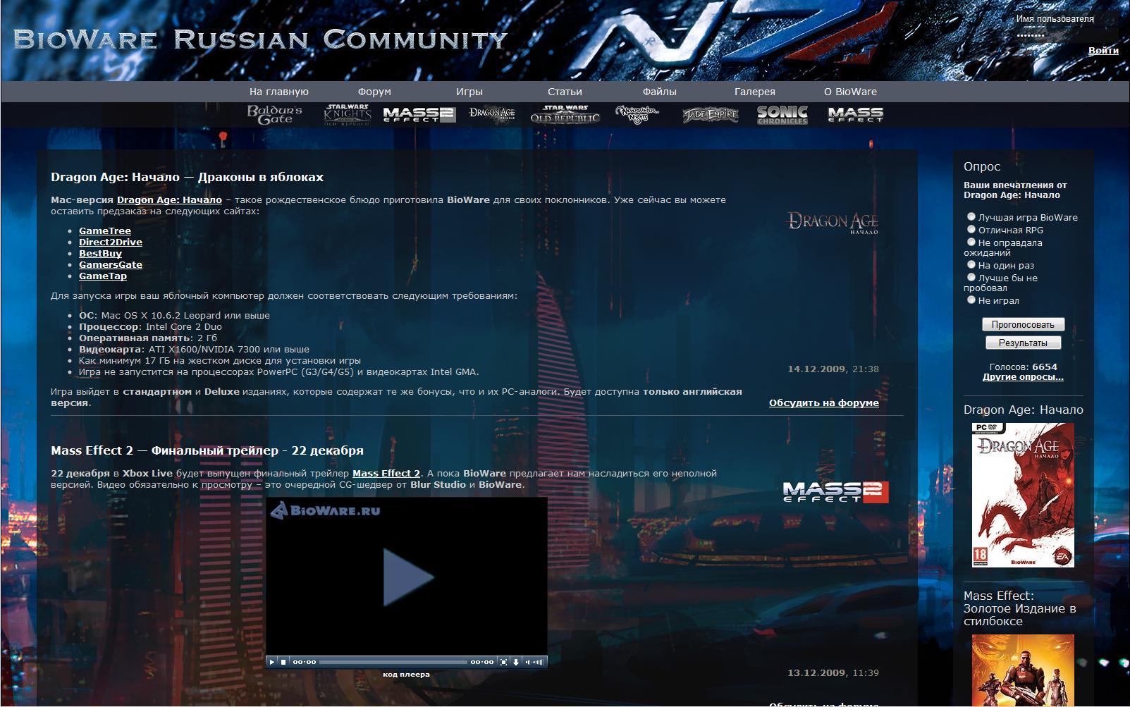 BioWare Russian Community