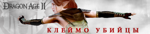 DLC «Клеймо убийцы» для Dragon Age II