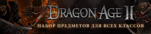 Dragon Age II - Item Pack #1