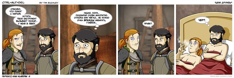 Цена дружбы — комикс Ctrl+Alt+Del в переводе Kain Klarden