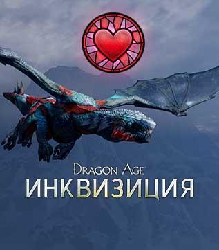 Dragon Age: Inquisition - Скидки в день Святого Валентина