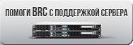 BRC New Server