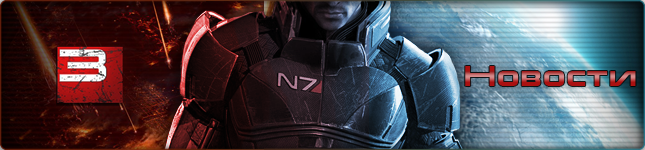 mass_effect_3_news.png