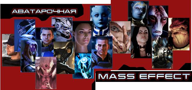 mass effect аватарки: