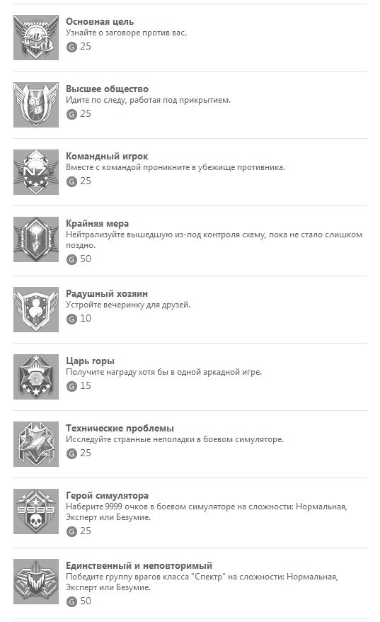 citadel_achievements.png