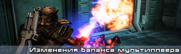 Mass Effect 3 Multiplayer Balance Changes