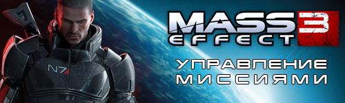 mass_effect_3_mission_command_xbox360.jp