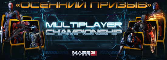 multiplayer_contest_bioware_ru_news_top.
