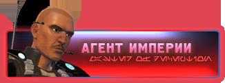 Агент Империи